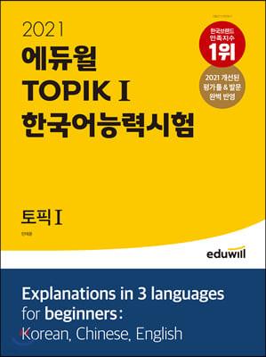 2021 에듀윌 토픽 한국어능력시험 TOPIK Ⅰ