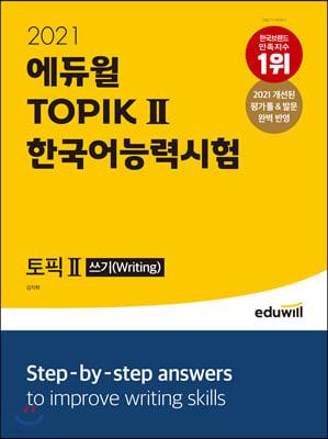 2021 에듀윌 토픽 한국어능력시험 TOPIK Ⅱ 쓰기