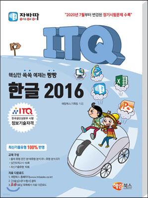 자바따 ITQ 한글 2016 (일반형)