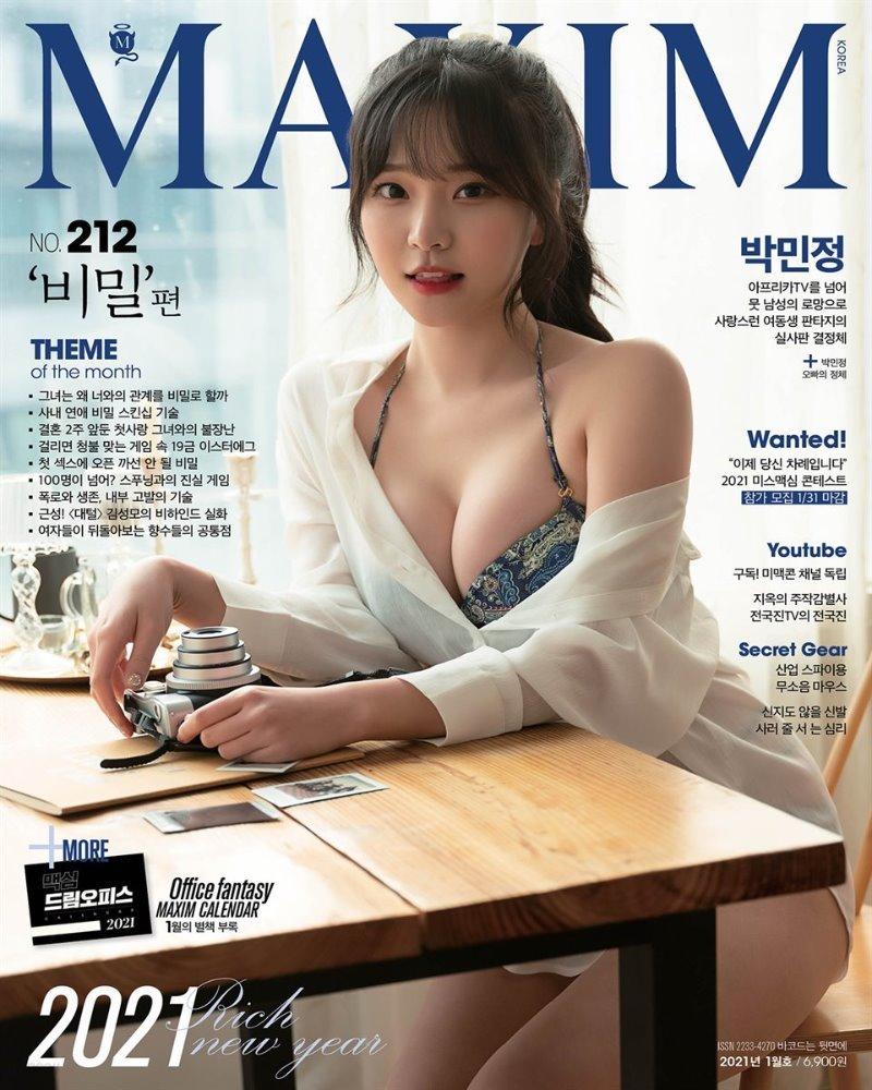 맥심 MAXIM 2021년 01월호 (비밀)