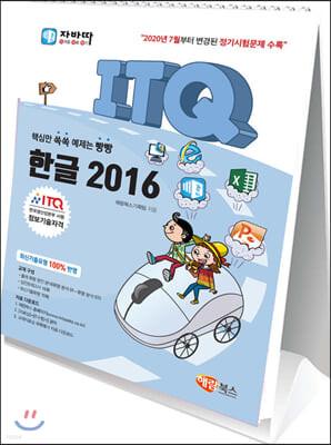 자바따 ITQ 한글 2016 (스탠드형)