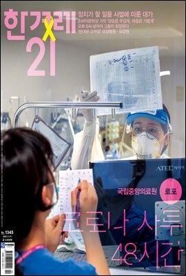 한겨레21 1345호