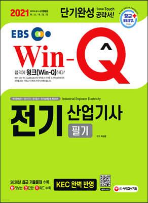 2021 EBS Win-Q 전기산업기사 필기 단기완성