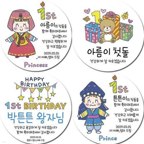 첫돌스티커12매 돌잔치 답례 떡 스티커 소량주문제작