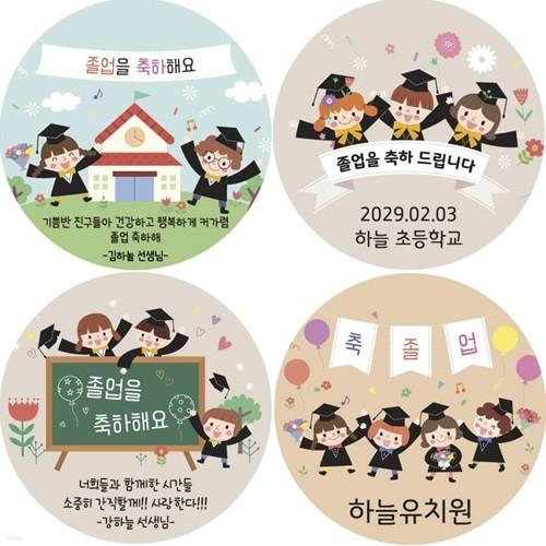 졸업스티커12매 어린이집 유치원졸업식 소량주문제작