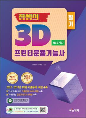 2021 정쌤의 3D프린터운용기능사 필기