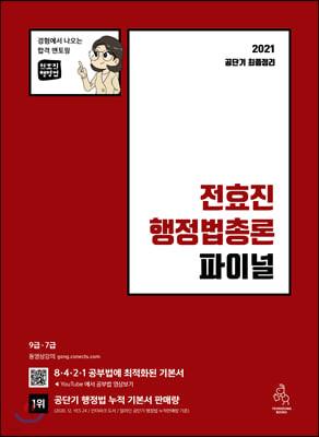 2021 전효진 행정법총론 파이널