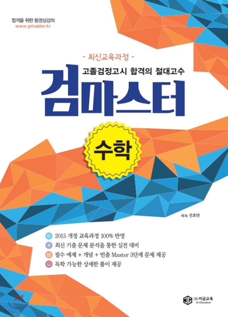 최신교육과정 고졸검정고시 합격의 절대고수 검마스터 수학