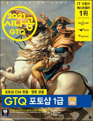 2021 시나공 GTQ 포토샵 1급
