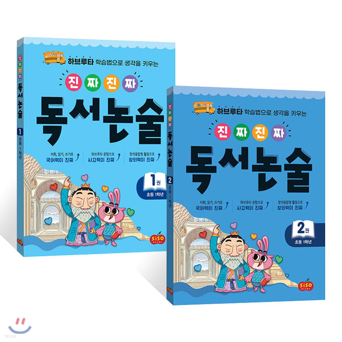 진짜 진짜 독서논술 1학년 세트 (전2권)
