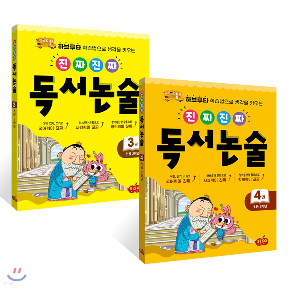 진짜 진짜 독서논술 2학년 세트 (전2권)