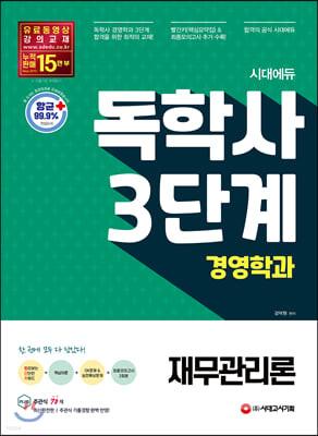 시대에듀 독학사 경영학과 3단계 재무관리론