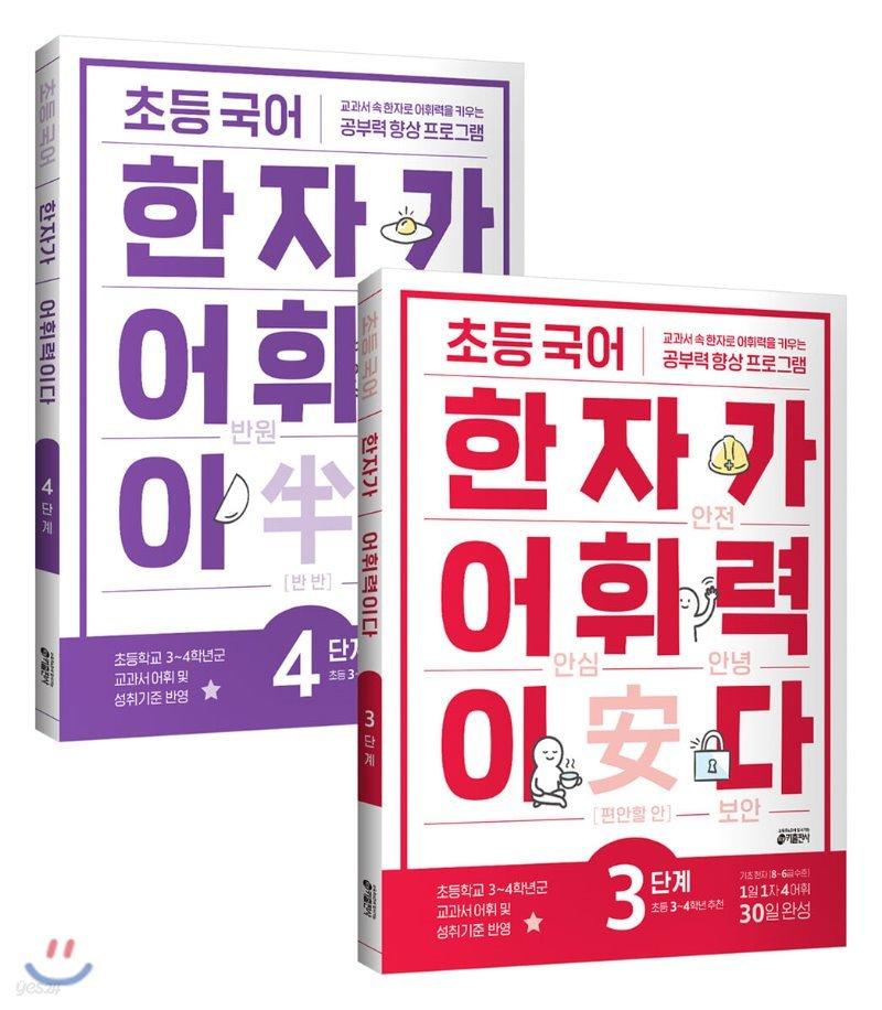 초등 국어 한자가 어휘력이다 3~4단계 세트