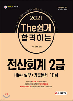 2021 The 쉽게 합격하는 전산회계 2급