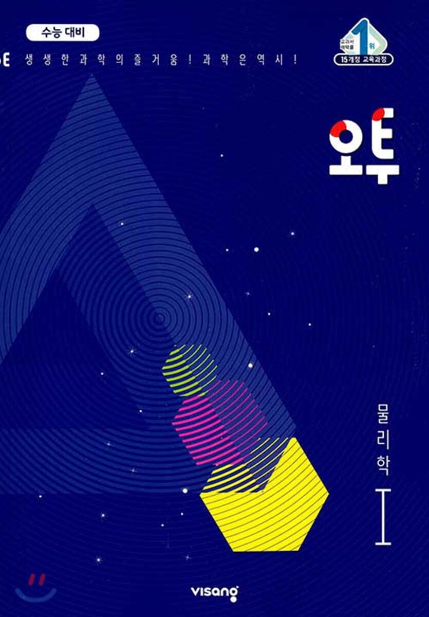 오투 과학탐구 물리학 1 (2021년)