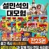 설민석의 한국사 대모험 15 + 세계사 대모험 6 + 통일 대모험 2 전23권세트