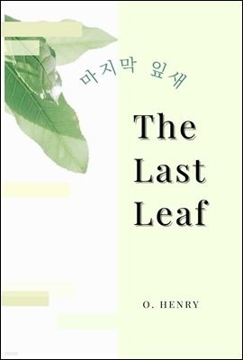 마지막 잎새 (원서)