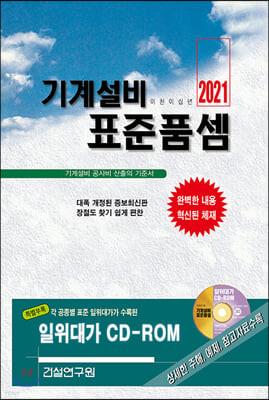 2021 기계설비 표준품셈