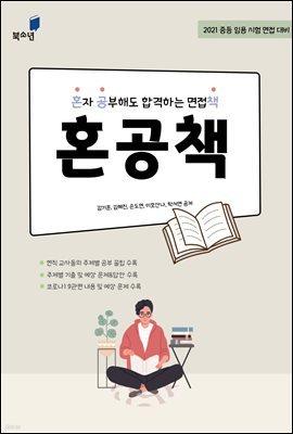 혼공책(혼자 공부해도 합격하는 면접책)