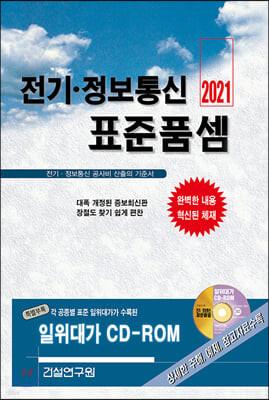 2021 전기·정보통신 표준품셈