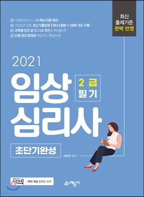 2021 임상심리사 2급 필기 초단기완성