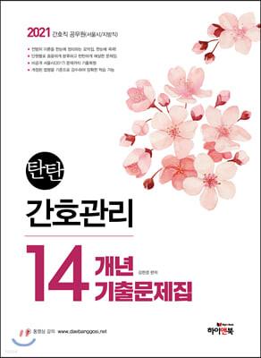 2021 탄탄 간호관리 14개년 기출문제집
