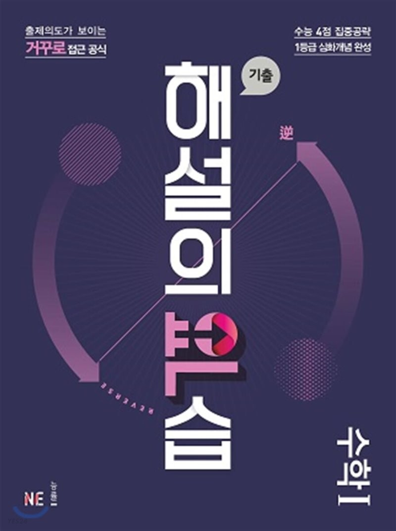 해설의 역습 수학 1 (2021년)
