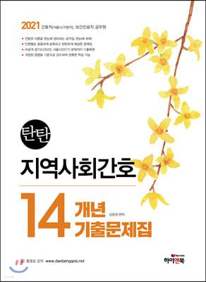 2021 탄탄 지역사회간호 14개년 기출문제집