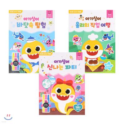 핑크퐁 스티커 색칠북 아기상어 3권 세트