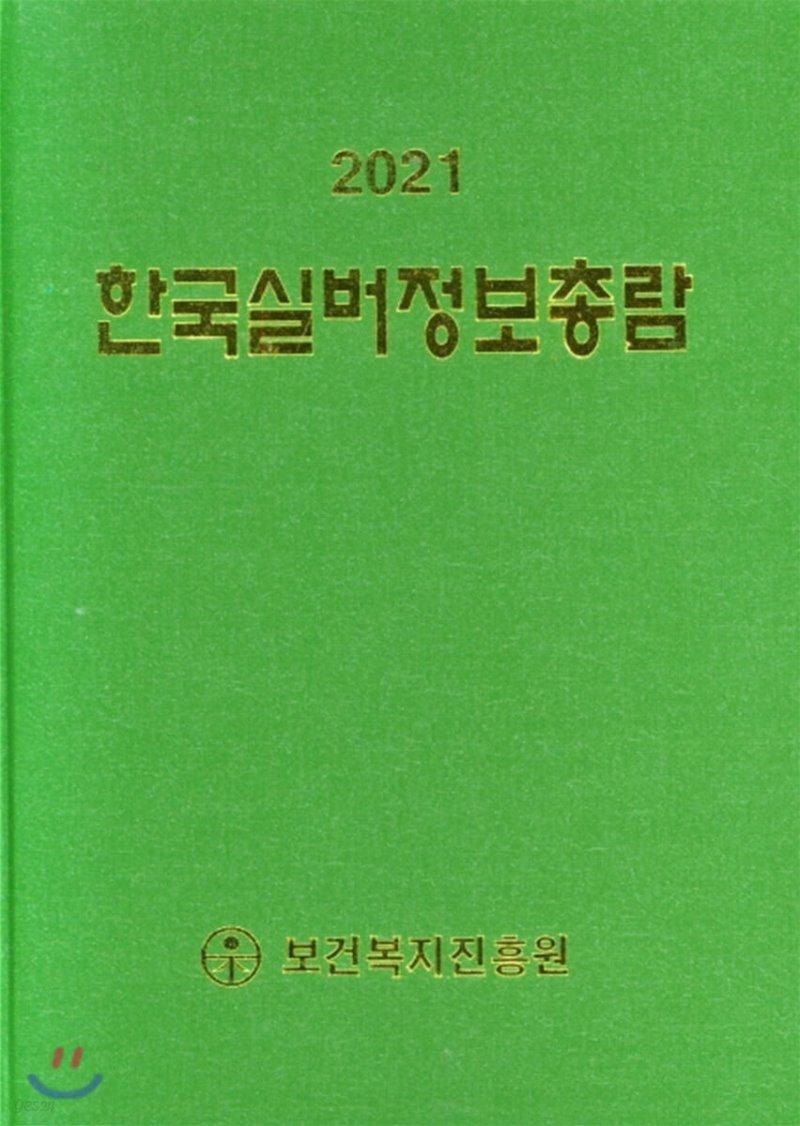 2021 한국실버정보총람