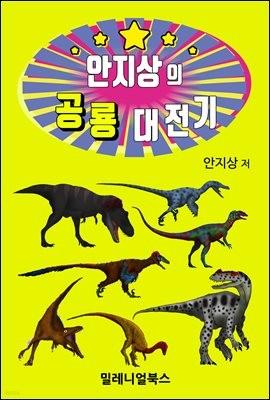 안지상의 공룡 대전기