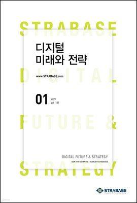 디지털 미래와 전략(2021년 1월호 Vol.181)