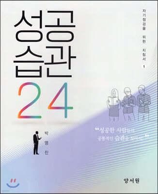 성공습관 24