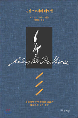 인간으로서의 베토벤