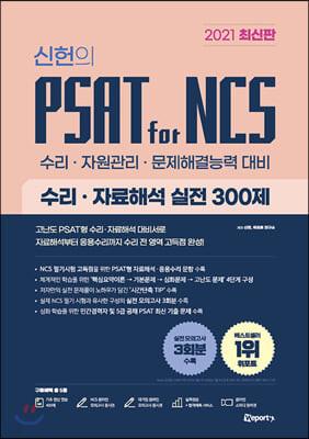 2021 최신판 위포트 신헌의 PSAT for NCS 수리.자료해석 실전 300제