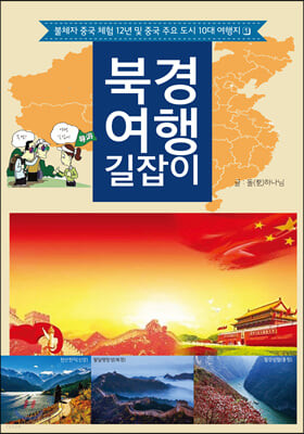 북경여행길잡이