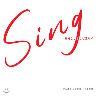 박종현 요셉 - 1집 Sing Hallelujah (싱 할렐루야)