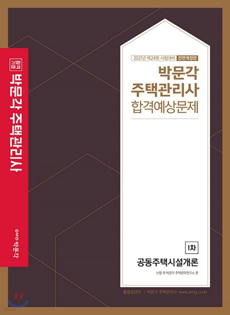 2021 박문각 주택관리사 합격예상문제 1차 공동주택시설개론