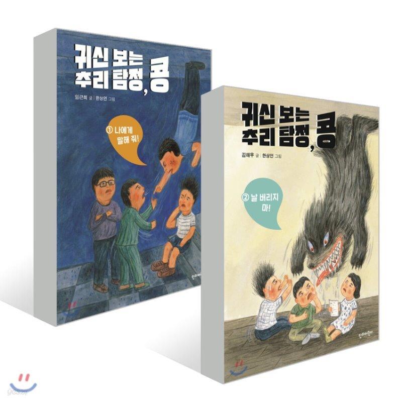 귀신 보는 추리 탐정, 콩 2권 세트