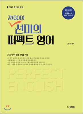 강(GOD)선미의 퍼펙트 영어