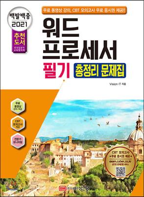 2021 백발백중 워드프로세서 필기 총정리 문제집