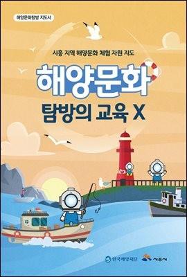 시흥 지역 해양문화 체험 자원 지도