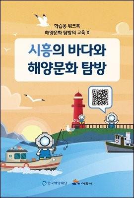 시흥의 바다와 해양문화 탐방