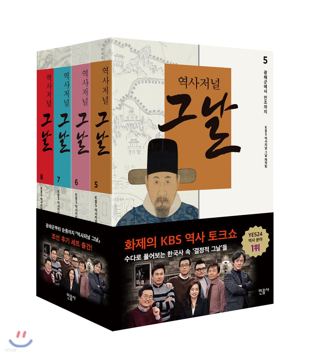 역사저널 그날 조선 후기 세트