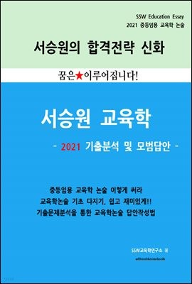 2021 중등임용 교육학 기출분석 및 모범답안