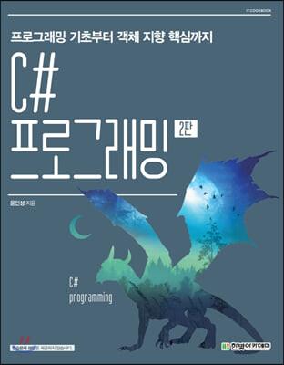 C# 프로그래밍 : 프로그래밍 기초부터 객체 지향 핵심까지