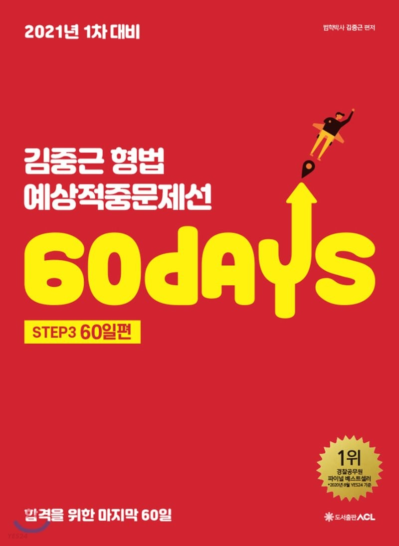 2021 ACL 김중근 형법 60일 예상적중문제선 (1차 대비)