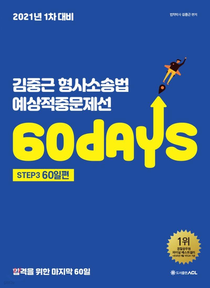 2021 ACL 김중근 60일 형사소송법 예상적중문제선 (1차 대비)