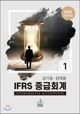 IFRS 중급회계 1