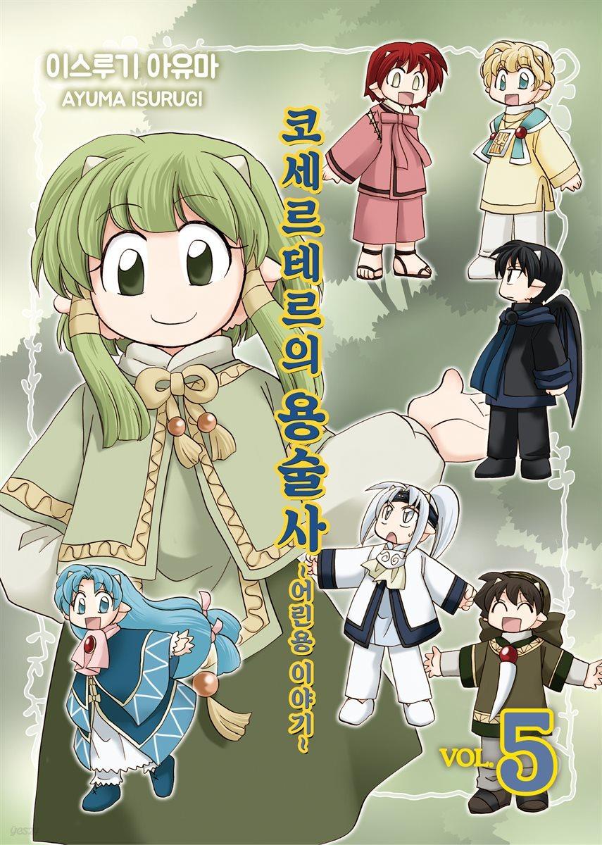 코세르테르의 용술사 ~어린용 이야기~ 05권